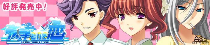 ASa Project 『アッチむいて恋』 応援バナー企画