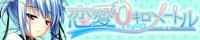 ASa Project 『恋愛0キロメートル』 応援バナー企画